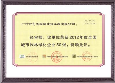 """我司榮獲""""2012年度城市園林綠..."""