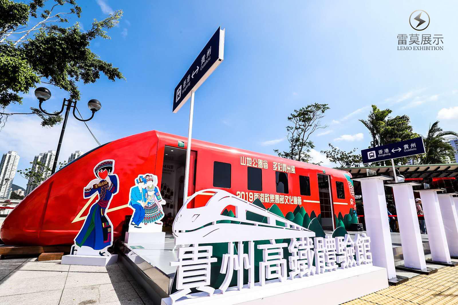 """山地公园省 多彩贵州风 雷莫展示助力贵州在香港打造""""贵州新春幸福号高铁体验馆"""""""