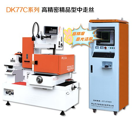 DK77C-32、DK77C-40、DK77C-50 高精密精品型中走丝线切割机床