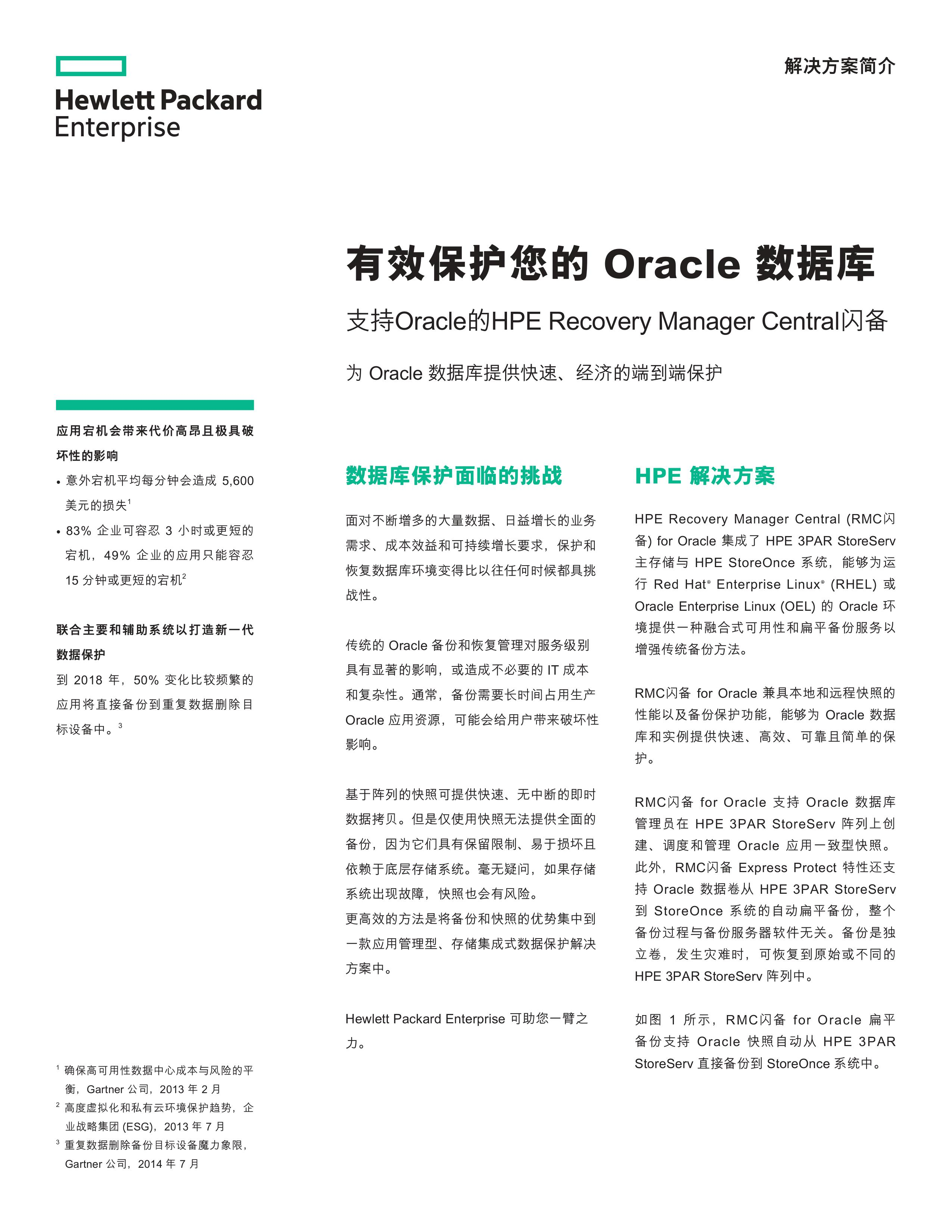 HPE Recovery_Manager_Central for Oracle解决方案