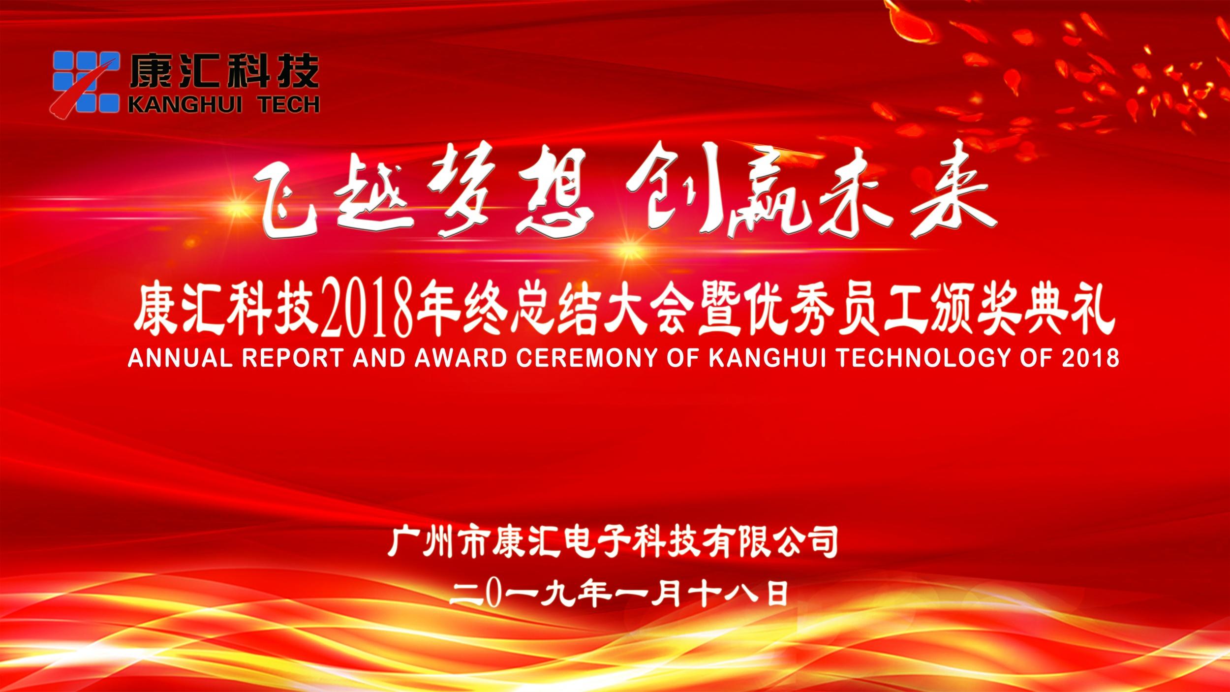 广州市康汇电子科技有限公司2018年终总...