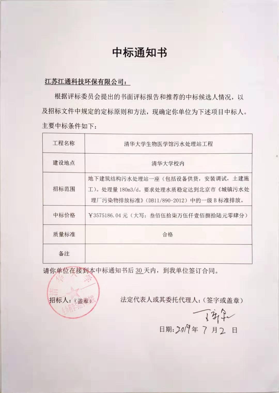 清華大學生物醫學館汙水處理站...