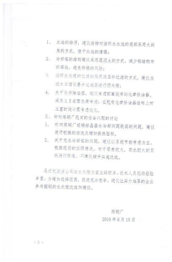 2019韶钢会议纪要