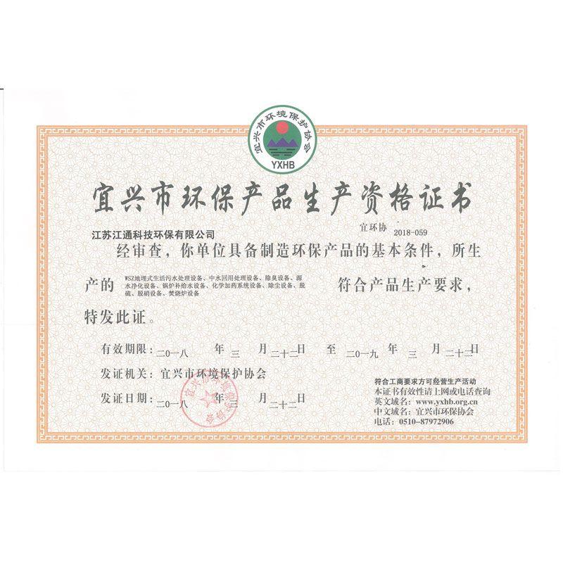宜興市環保產品生產資格證書