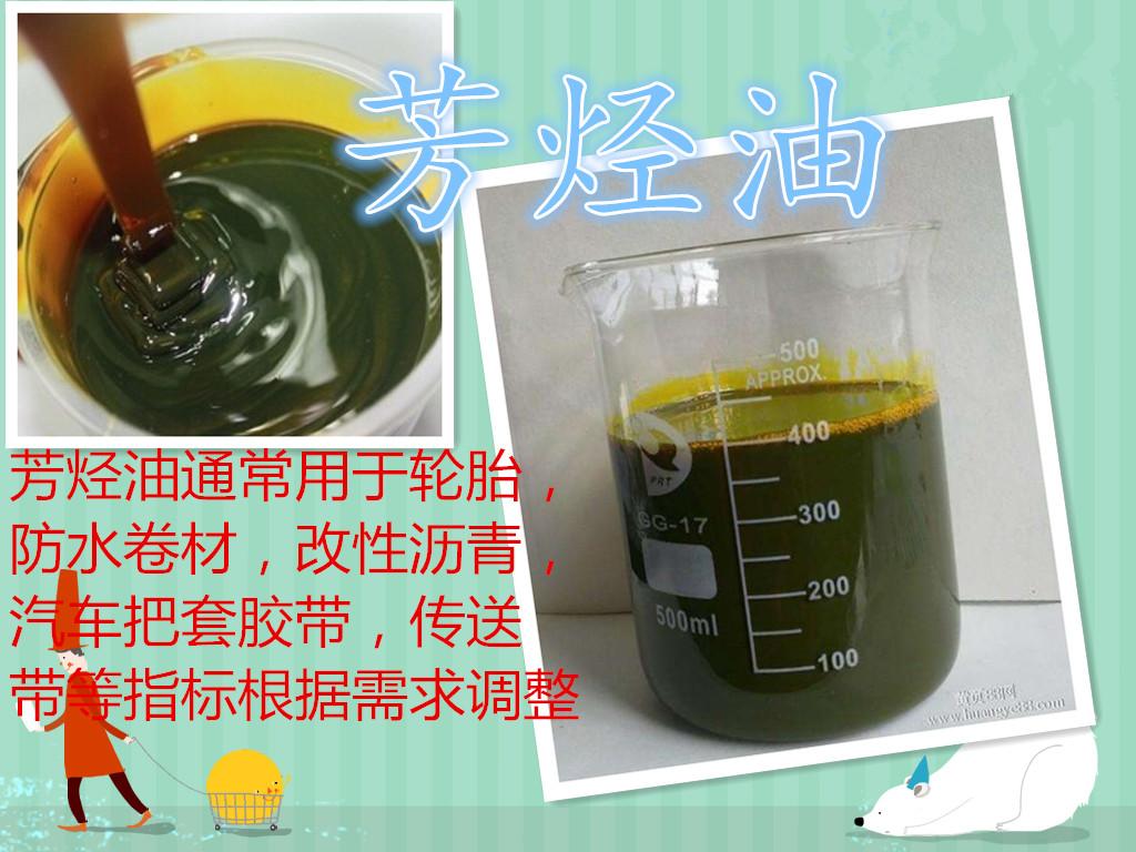 芳烃油的质量标准