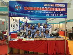 2015年展会