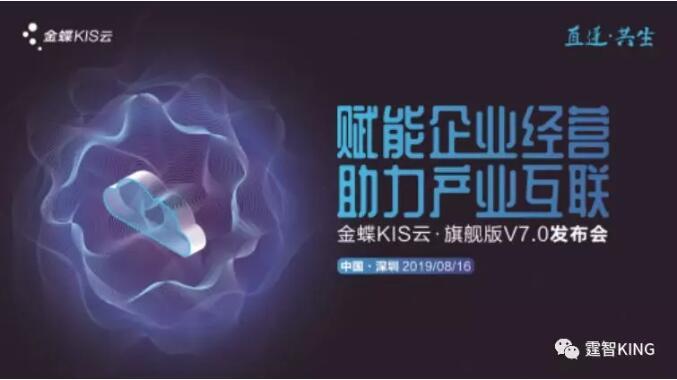 霆智新一代KIS专用服务器8月16日隆重上市