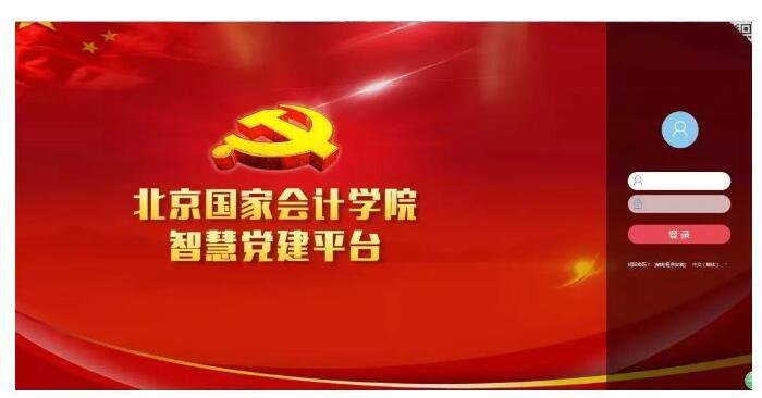 """致远政务助力北京国家会计学院开启""""互联网+""""党建管理新模式"""