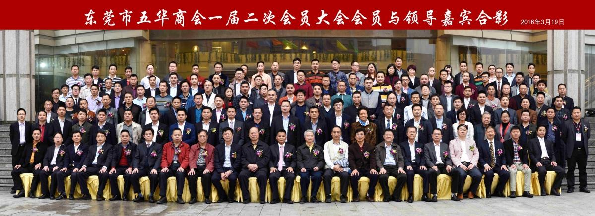 东莞市五华商会一届二次会员大会会员与领导嘉宾合影