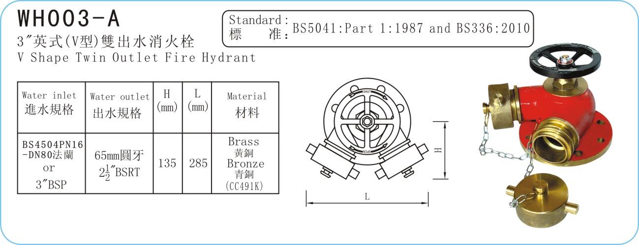 """WH003-A 3""""(V型)單控雙出水龍頭"""