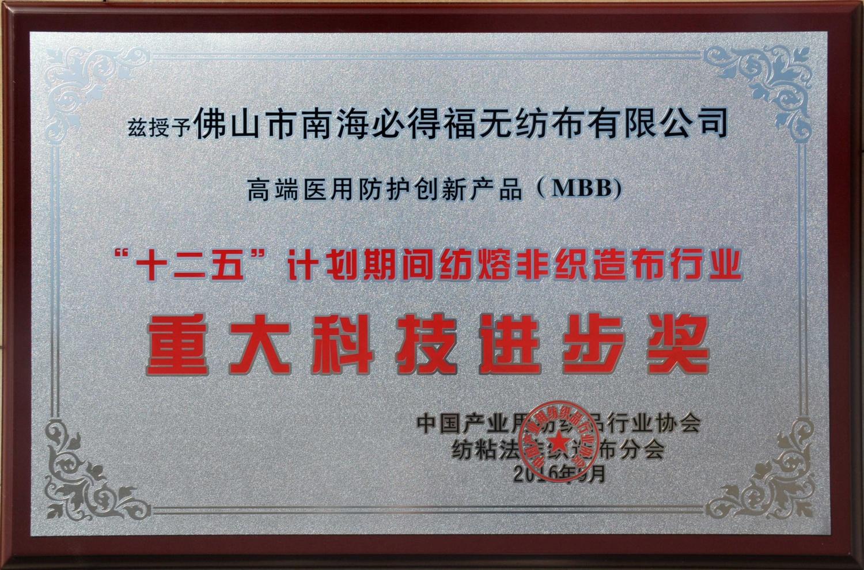 重大科技进步奖(MBB)
