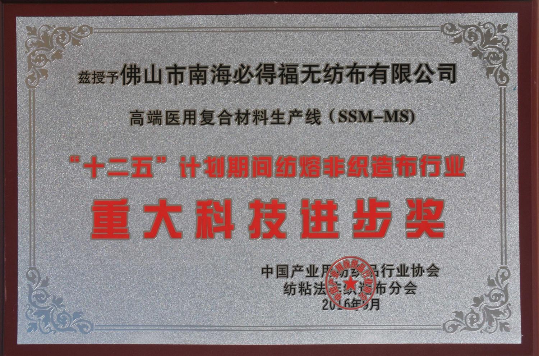 重大科技進步獎(SSM-MS)