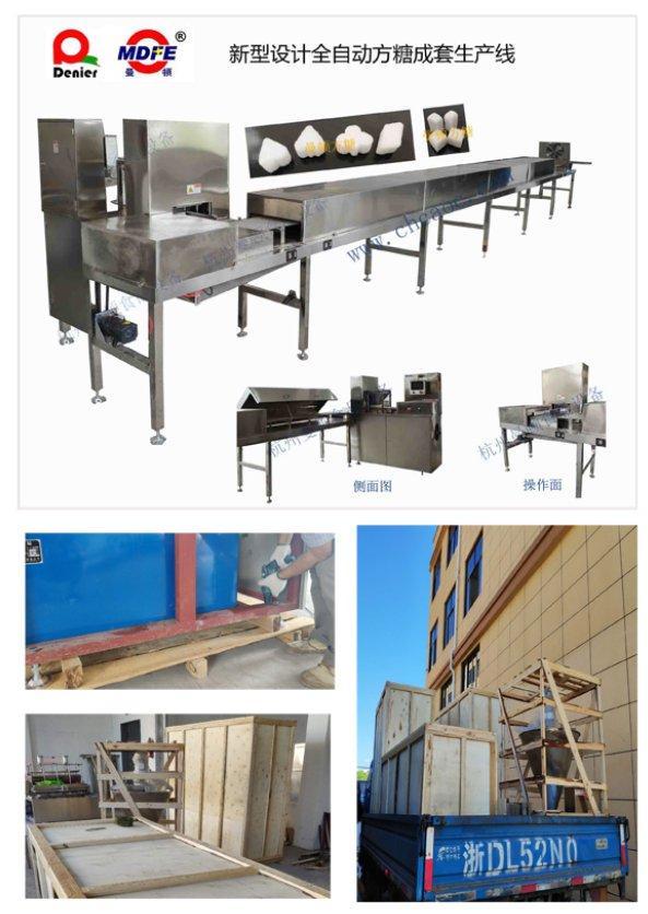 杭州曼顿方糖生产线发货现场