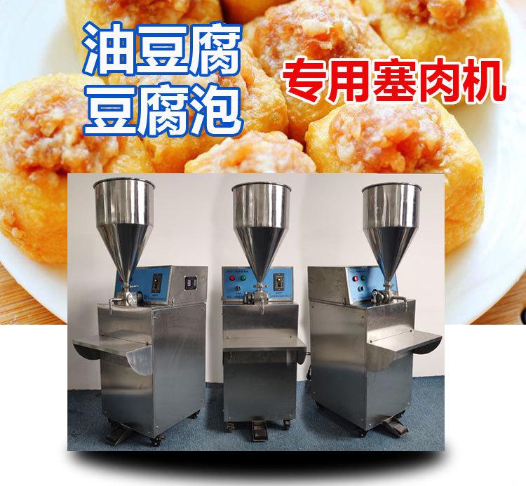 【厂家】电动 商用 油豆腐塞肉机 广东 广州 豆腐泡豆腐果塞肉机