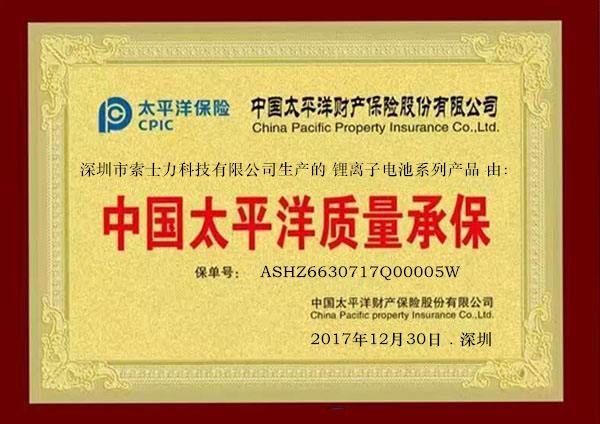 CPIC ProductLiabilityInsurance