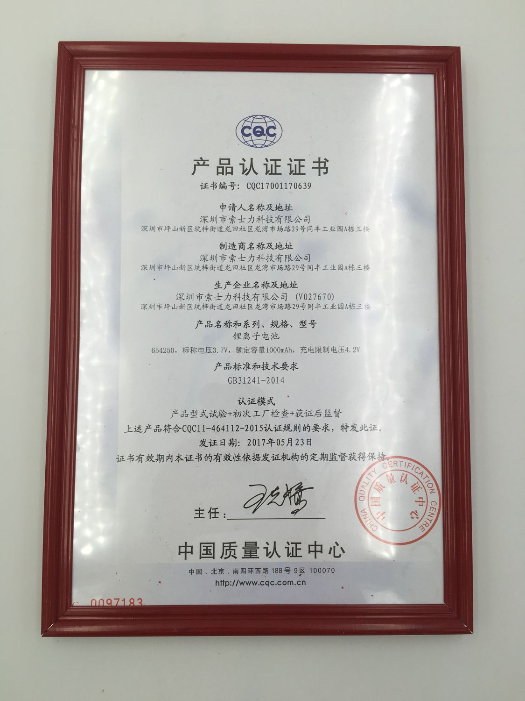 CQC Certification-CN