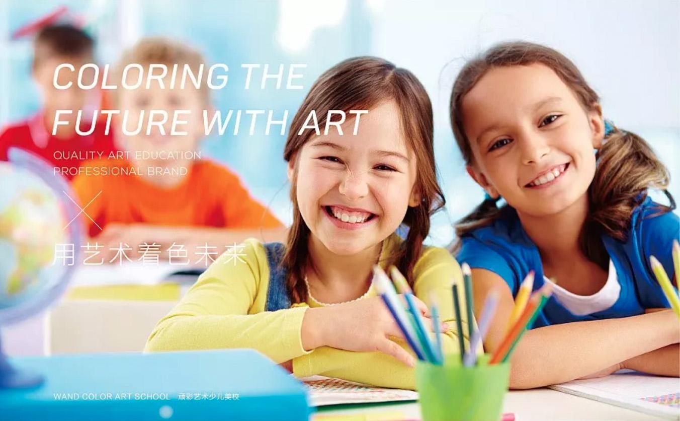 #设计分享#一组色彩超赞的艺术培训班品牌VI设计