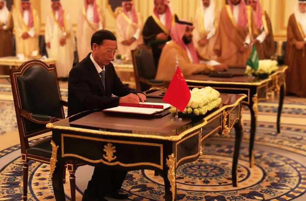 中国-沙特投资论坛,在国家副总理...