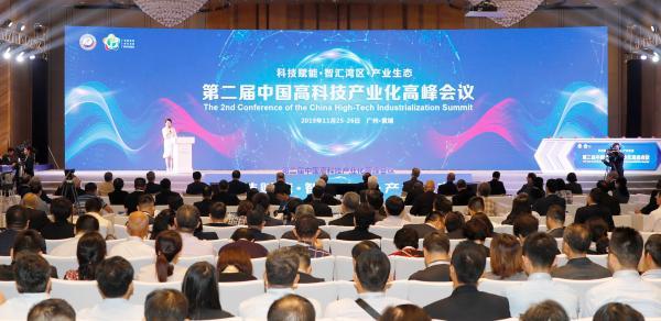 第二届中国高科技产业化高峰会议...