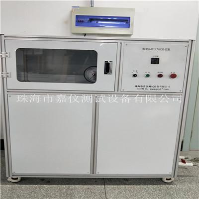 陶瓷品红压力试验装置 JAY-5233