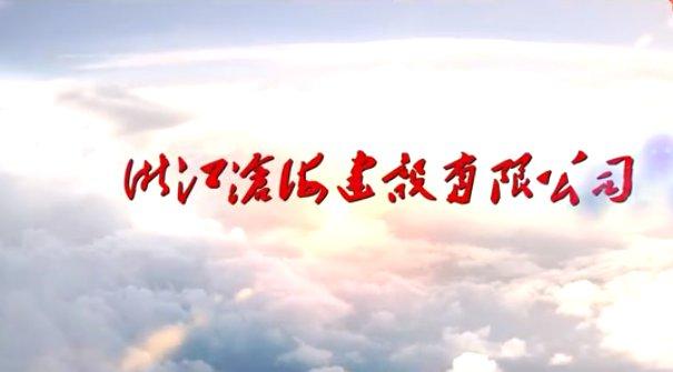 浙江滄海建設有限公司