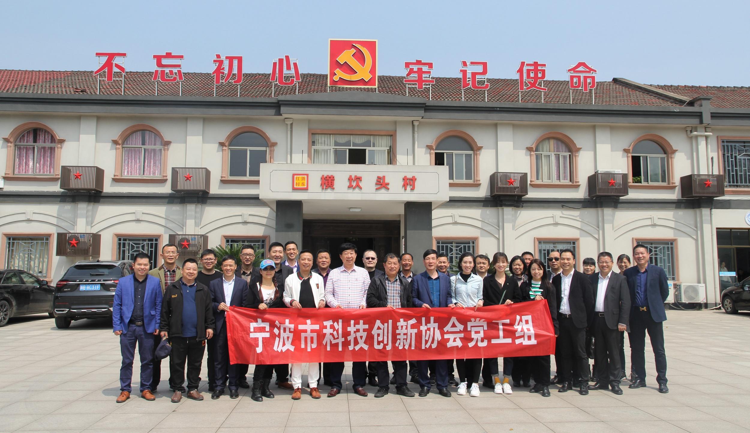 協會黨工組組織會員走進紅色梁弄,傳承紅色基因