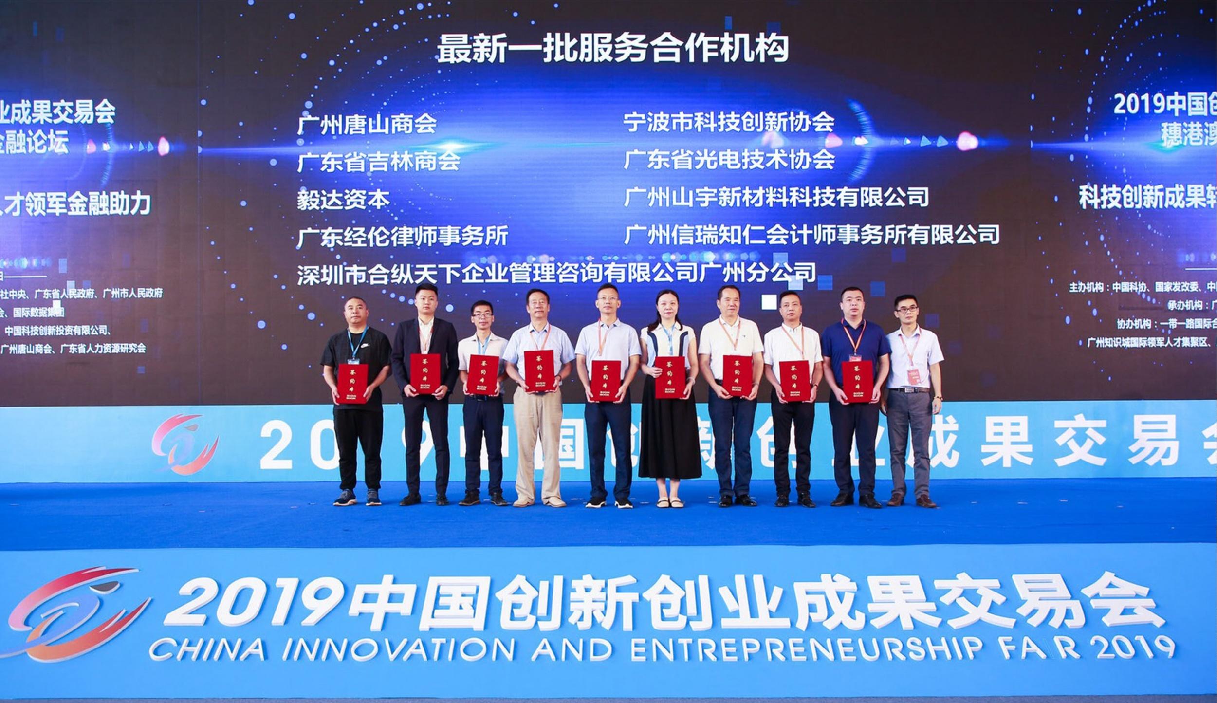 2019中國導航k6福利500創業成果交易會