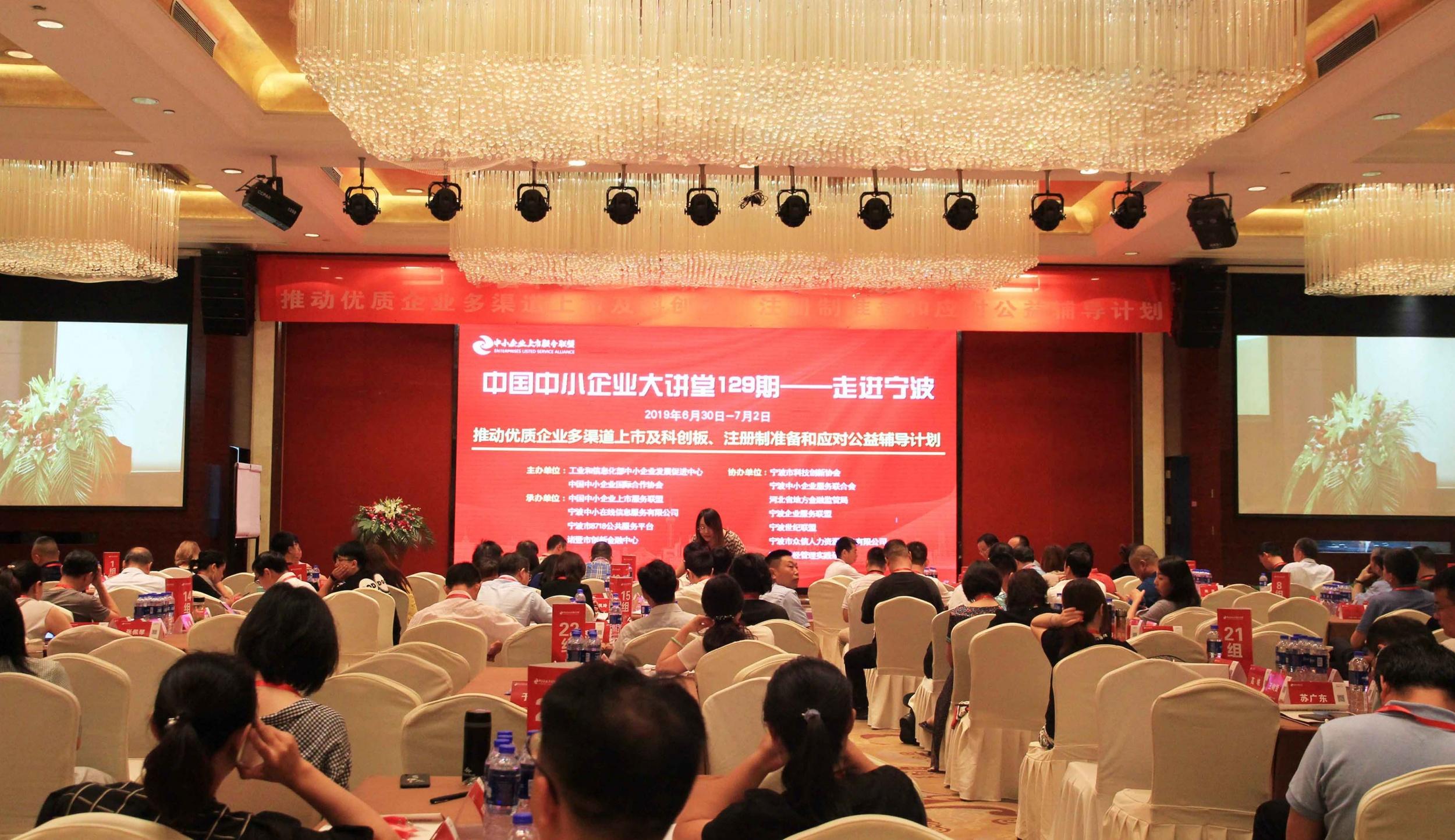 協會協辦的中國中小企業科創板上市公益輔導順利召開