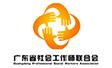 广东省社会工作师联合会