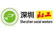 深圳市社会工作者协会