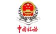 国家税务总局深圳市税务局