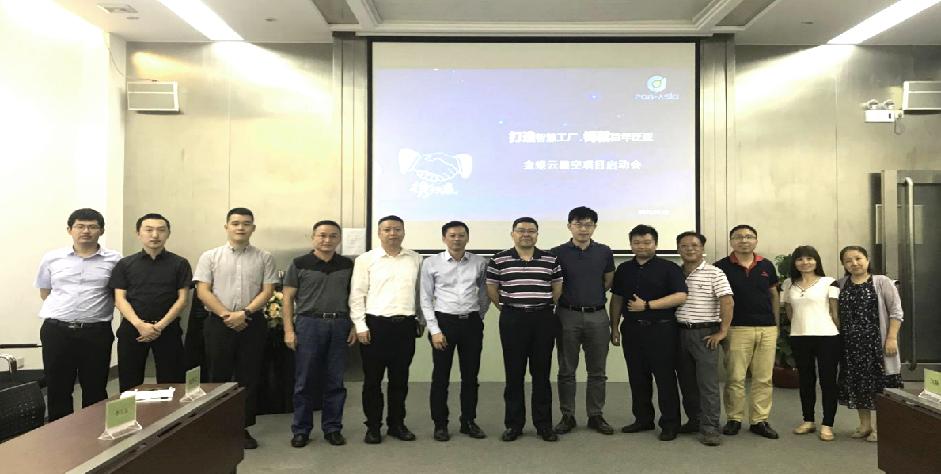 泛亚集团ERP项目启动大会简报