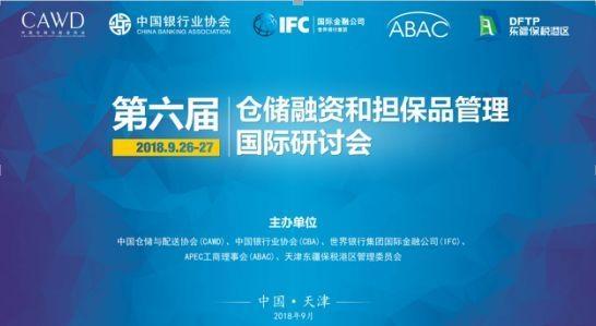 第六届仓储融资和担保品管理国际研讨会在天津顺利召开
