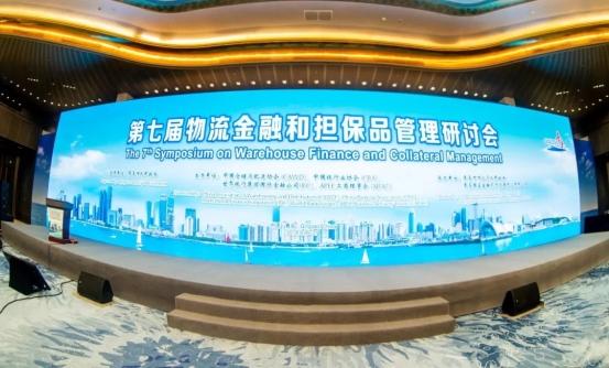 第七届物流金融和担保品管理研讨会在  青岛顺利召开