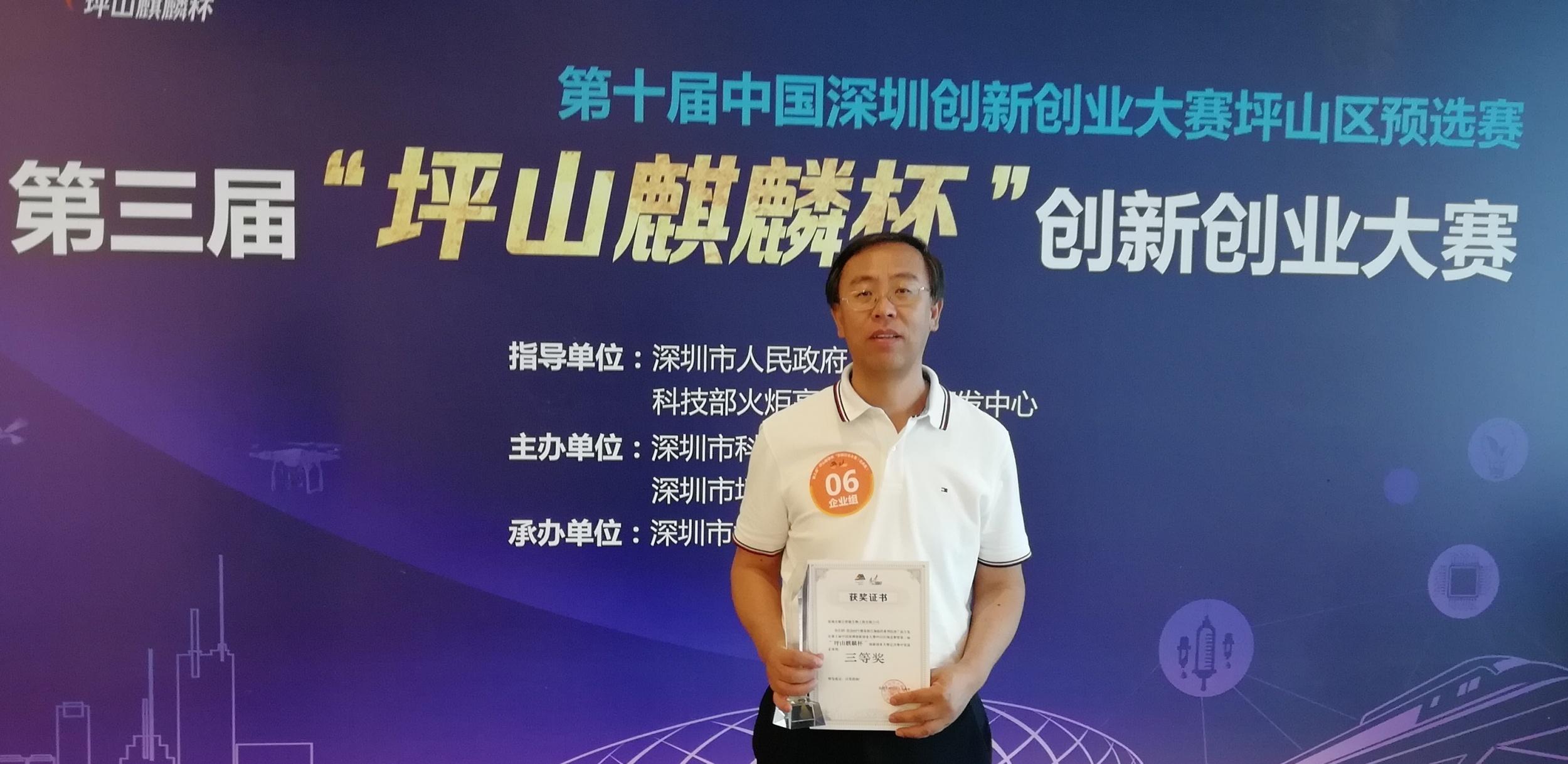 公司荣获坪山区麒麟杯创新创业大赛三等奖
