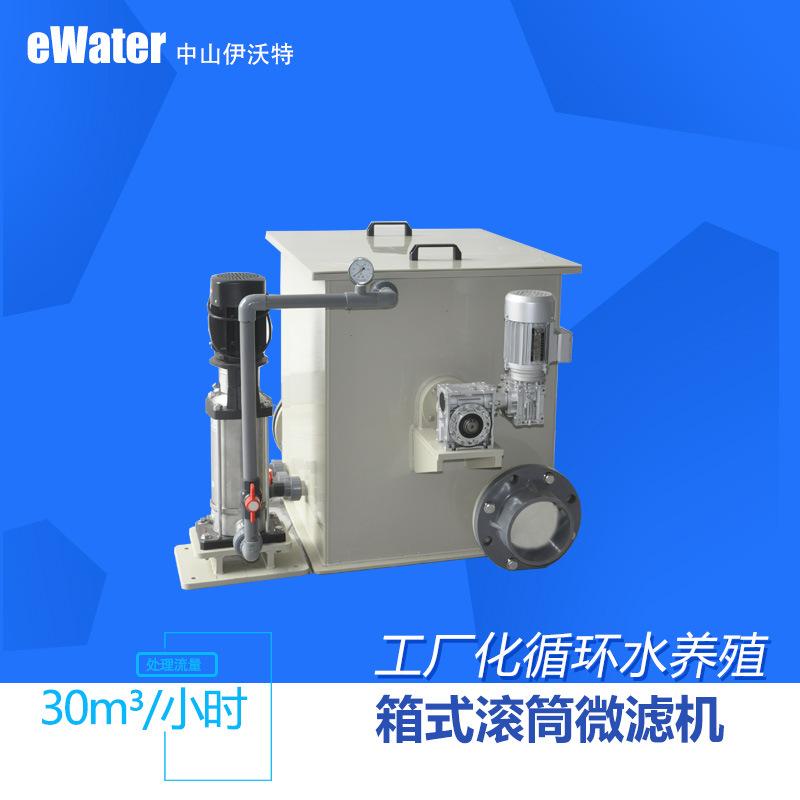 30m3/h�L筒式微�V��Cㄨ 循�h水¤�B殖水�^�V�h保PP材料♀工�S化�B殖用
