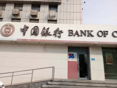 中国银行办公楼及各营业网点