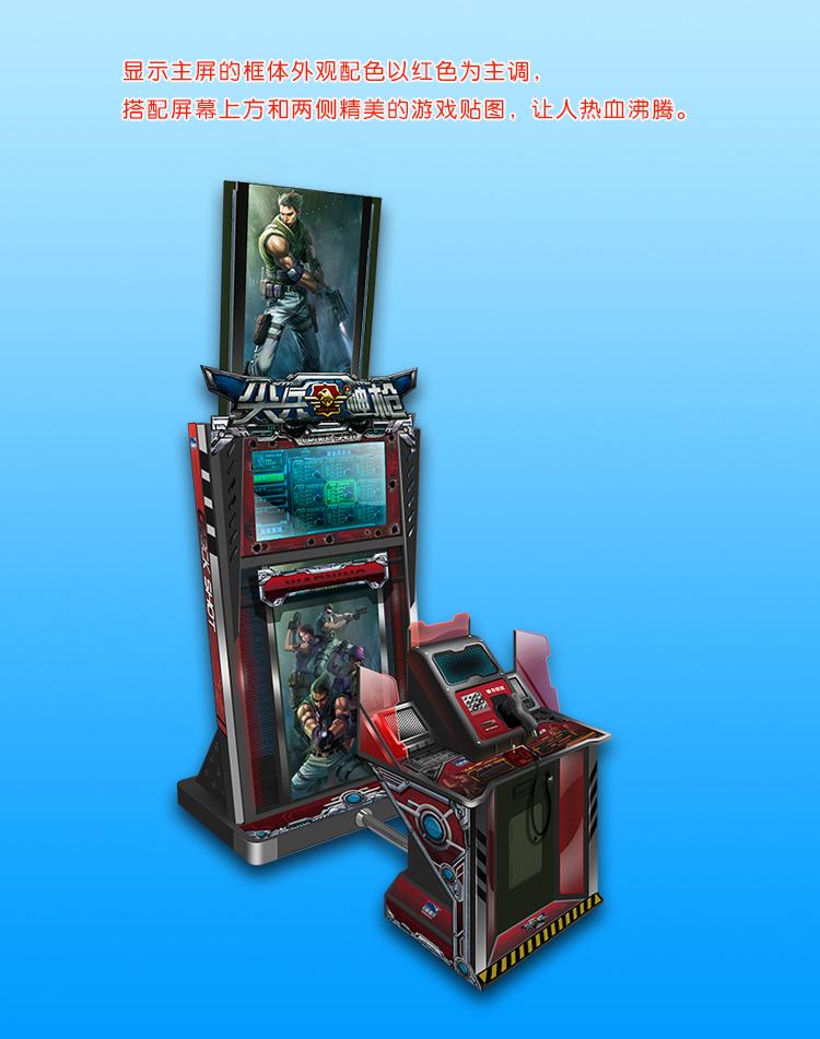 尖兵神枪  模拟机