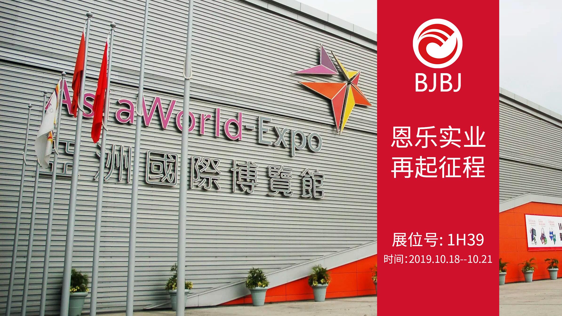 香港环球资源电子展 | BJ...