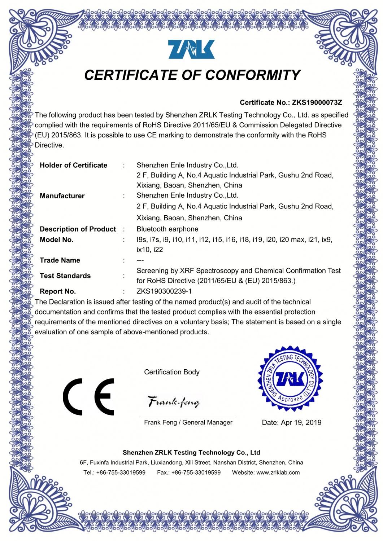 RoHS认证证书