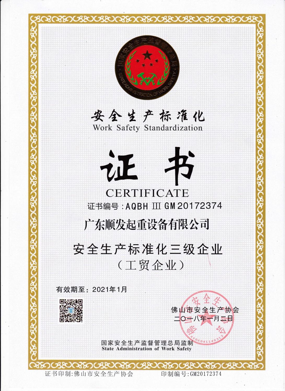 安全生产化证书