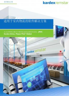 Kardex仓储管理软件