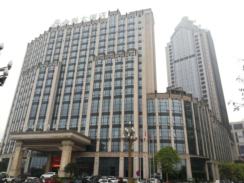 金科大酒店