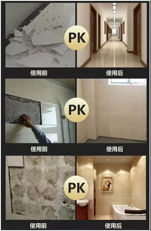 俊熙瓷砖粘结剂使用前后对比