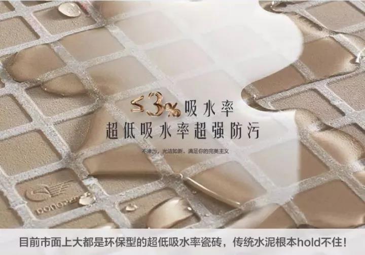 瓷砖超低吸水