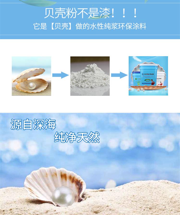 贝壳粉环保涂料