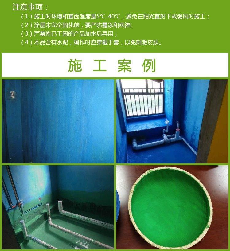 俊熙K11柔韧型防水涂料施工