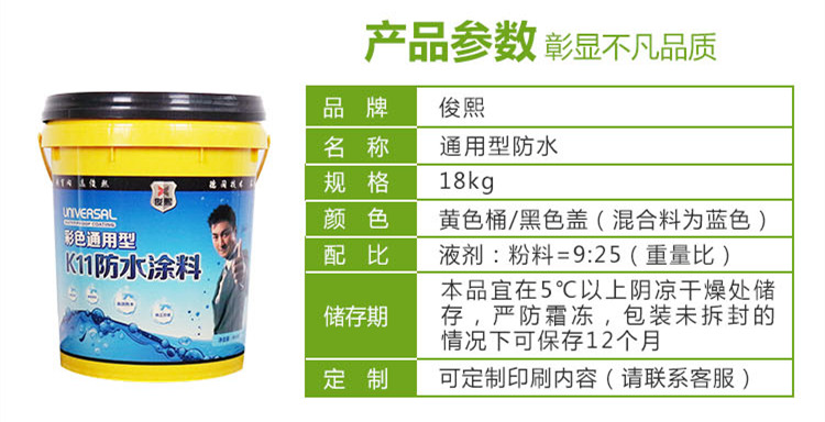 俊熙K11通用型防水涂料