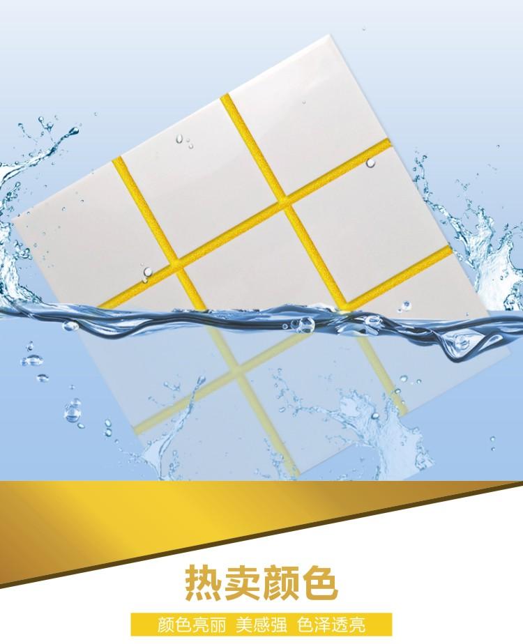 美缝剂防水