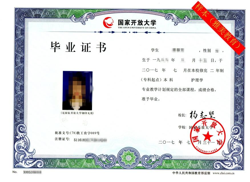国开-本科(毕业证书)样本